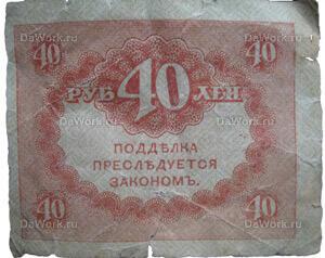 Денежная банкнота 40 рублей. Подделка преследуется законом