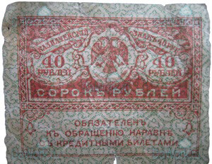 Коллекционная банкнота 40 рублей. Казначейский знак 40 рублей. Обязателен к обращению наравне с кредитными билетами.