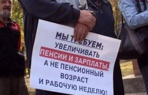 Плакат о запрете повышения пенсионного возраста